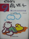 【書寶二手書T9/親子_GDJ】你的九歲孩子:獨立自主的四年級_戴文青