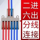 接線器分線器對接燈具電線SPL-62連接器端子5只裝  【全館免運】