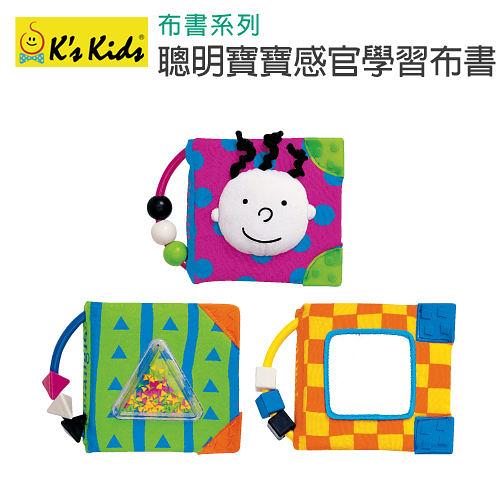 【香港 Ks Kids 奇智奇思】學習布書系列-聰明寶寶感官學習布書 Playful Pages SB00130