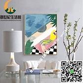 diy數字油畫客廳臥室裝飾畫人物抽象填色手繪畫油彩畫抽象名畫【樂淘淘】