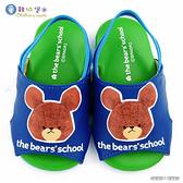 童鞋城堡-寶寶後帶拖 小熊學校 BE1919 藍