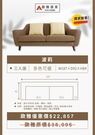 【歐雅居家】獨家專賣款《波莉》貓抓布/涼感機能布/工廠直營/訂製沙發/專業沙發/品質保證