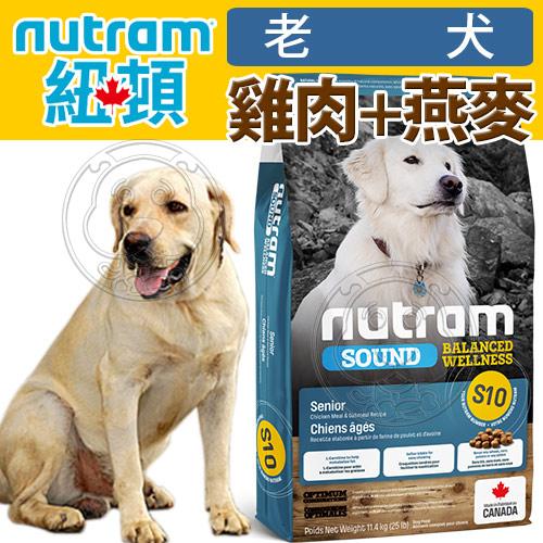 【培菓寵物48H出貨】(送購物金200元)Nutram加拿大紐頓》S10雞肉+燕麥老犬犬糧-2kg