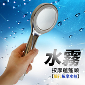 【水霧按摩蓮蓬頭】噴頭沐浴衛浴設備浴室用品洗澡淋浴龍頭121071  通
