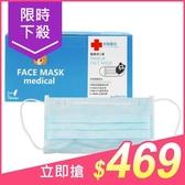 Lin Lian Bandages 利聯醫技 防護用口罩-水藍色(盒裝50入)【小三美日】成人口罩/MD雙鋼印 原價$498