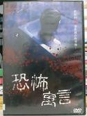 挖寶二手片-G01-011-正版DVD*日片【恐怖寓言】真實的恐怖事件就在你背後…