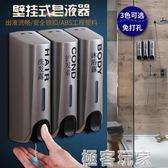 皂液器壁掛式單雙三頭皂液盒沐浴露瓶衛生間洗手液盒免打孔 『極客玩家』