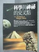 【書寶二手書T2/科學_IDG】科學與神祕的交叉點_賽琳娜‧羅內道格