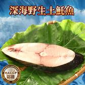 土魠魚厚切 (300g±)