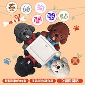 3D立體貴賓狗 開關貼 插座貼 創意泰迪3D立體開關貼 貴賓狗開關貼 插座開關套 牆壁裝飾
