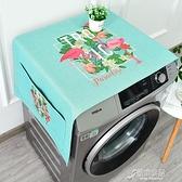 冰箱洗衣機罩蓋布滾筒床頭櫃蓋佈防塵布罩棉麻布藝蓋巾美式創意 雙11推薦爆款