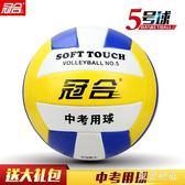 女排球中考學生專用球排球少年軟式沙灘學生訓練排球 QQ29467『東京衣社』