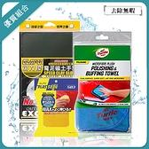 【愛車族】((超值組合))系列 龜牌推蠟拋亮雙面布+可力優魔泥磁土手套+極緻柔軟上蠟綿