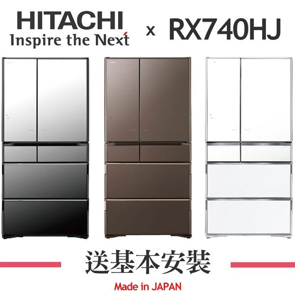 【HITACHI 日立】741公升 六門琉璃冰箱 RX740HJ 買就送熱壓吐司鬆餅機