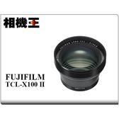 Fujifilm TCL-X100 II 原廠望遠轉接鏡 黑色〔X100系列適用〕TCLX100