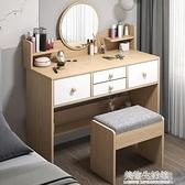 化妝桌梳妝台臥室小戶型現代輕奢簡約收納櫃一體小型網紅ins風化妝桌子 美物生活館