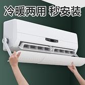 冷氣擋風板 防直吹防風罩導風出風口檔冷氣擋板壁掛式通用遮風板【風鈴之家】