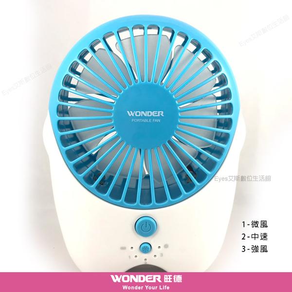 【隨身小風扇】WH-FU18 旺德WONDER原廠貨 三段風速 大電池容量 USB供電 照明功能 手持 電風扇