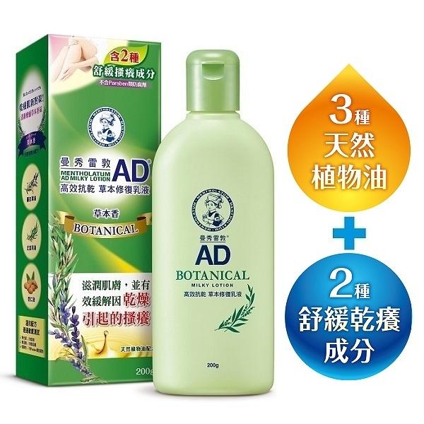 曼秀雷敦AD高效抗乾草本修復乳液(200g) 【康是美】