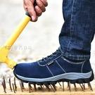 工作鞋勞保鞋男鋼包頭防砸防刺穿牛皮牛筋底透氣防臭電焊防護工地工作鞋 快速出貨
