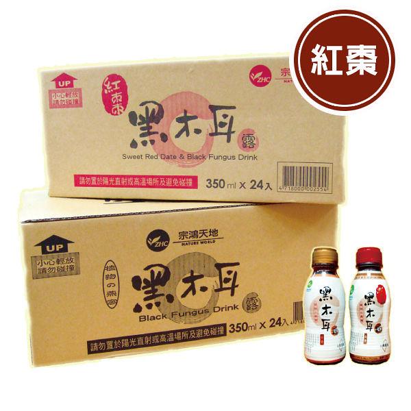 宗鴻天地 黑木耳露-紅棗 (350ml,24瓶)【杏一】