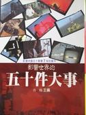 【書寶二手書T8/文學_NPP】影響世界的五十件大事_丹陽等編