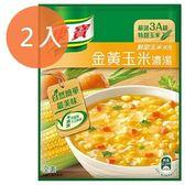 康寶 鮮甜玉米系列 金黃玉米濃湯 56.3g (2入)/組