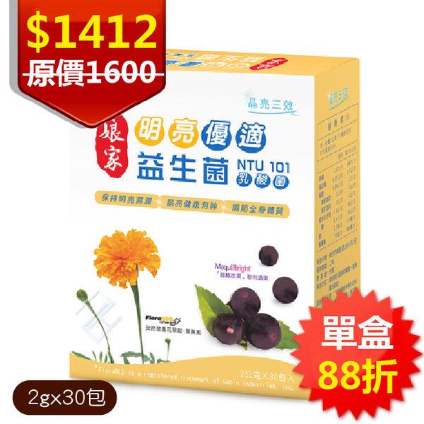 【單盒】娘家明亮優適益生菌2gx30包/盒