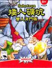 【新天鵝堡】Saboteur Duel 矮人礦坑雙人決鬥版 - 中文正版桌遊《德國益智遊戲》中壢可樂農莊