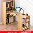 電腦台式桌家用書櫃書桌一體書架組合簡約桌子學生轉角簡易寫字桌  ATF  夏季狂歡