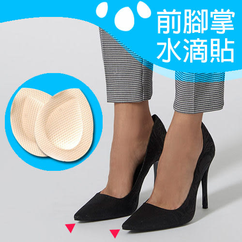 [拇指貼] 足下前掌水滴貼 / 水滴型鞋墊 大拇指外翻護墊 高跟鞋必備 19元