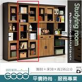 《固的家具GOOD》404-002-AG 三門書櫃(201)【雙北市含搬運組裝】