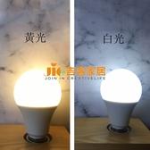 吉客家居燈泡LED E27 10W 球型燈泡110v 220v 全電壓