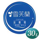 雪芙蘭滋養霜30g【德芳保健藥妝】