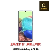 Samsung Galaxy A71 5G 空機 板橋實體門市 【吉盈數位商城】歡迎詢問免卡分期