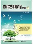 (二手書)教育綜合專業科目精編(下)   5ad