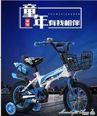 自行車2-3-4-6-7-8-9-10歲寶寶腳踏單車男孩女孩小孩幼兒童車 YXS 街頭布衣