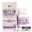 日本味王-綜合胺基酸錠120'S