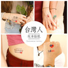 我是台灣人 紋身貼紙 刺青貼紙