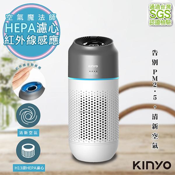 【KINYO】感應式空氣清淨機淨化器(AO-207)室內/車用/智能