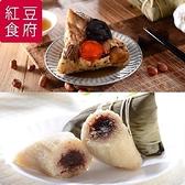 【南紡購物中心】紅豆食府SH.綜合雙享粽禮盒(古早味鮮肉粽*3+湖州豆沙粽*2)
