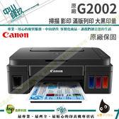 Canon G2002 大供墨複合機