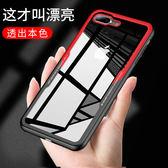 iPhone 8 Plus 透明鋼化玻璃手機殼 矽膠軟邊手機套 玻璃殼 保護殼 防摔防刮殼 保護套 iPhone8