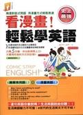 (二手書)看漫畫!輕鬆學英語