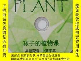 二手書博民逛書店Plant罕見孩子的植物課 英語配音 中英字幕 1張DVD光盤Y