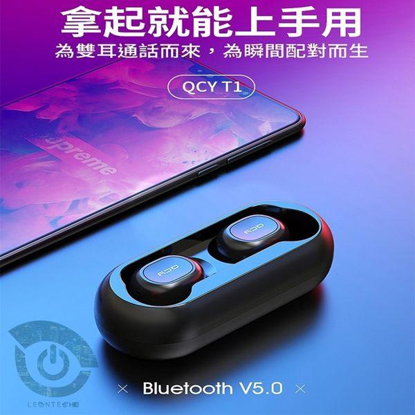 QCY T1 tws藍牙耳機 運動耳機 5.0藍牙技術 開機自動配對 收納充電 雙耳通話 保固