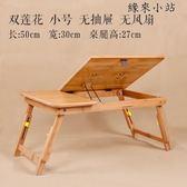 床上書桌 筆記本電腦做桌床上用電腦桌可折疊桌子
