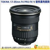@3C 柑仔店@ TOKINA AT-X 17-35mm F4 PRO FX V 變焦廣角鏡頭 Canon 公司貨