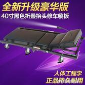 升級摺疊修車躺板滑板睡板汽車維修車底維修汽修汽保五金工具 1995生活雜貨igo