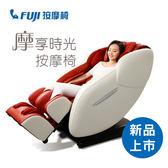 新品上市◢ FUJI 摩享時光按摩椅 FG-6000